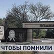 Беларусь помнит! На месте сожженной деревни Ола откроется мемориал