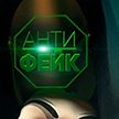 Суть ультиматума Запада к Беларуси – банкротство страны. Рубрика «Антифейк»