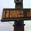 Электронными табло оборудуют остановки в Минске ко II Европейским играм