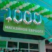«Евроопт» открыл свой 1000-ный магазин! Юбилейный маркет находится в Гомеле