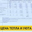 Сколько платят за коммуналку в Беларуси, Украине, Литве и Латвии?