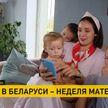 Неделя матери: как выглядит современная белорусская мама?