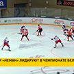 «Юность» и «Неман» лидируют в чемпионате Беларуси по хоккею