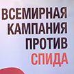 Фестиваль ко Всемирному дню борьбы со СПИДом проходит в Минске