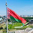 Торжественное мероприятие, посвященное Дню герба и флага Республики Беларусь. Прямая трансляция. Смотреть онлайн