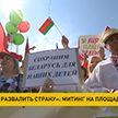 Как в Гродно прошел митинг в поддержку спокойствия и стабильности?