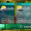 Прогноз погоды на 21-22 июля: выходные придётся провести под зонтом