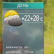 Прогноз погоды на 15 августа