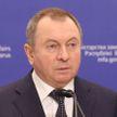 Макей: Беларусь должна и дальше придерживаться многовекторной внешней политики