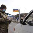 Украина внесла Беларусь в список стран «зеленой зоны» по COVID-19