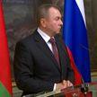 Встреча глав МИД Беларуси и России пройдет в Москве