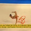 Завершилась матчевая встреча по художественной гимнастике между сборными России и Беларуси