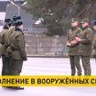В части Вооружённых Сил страны прибывает новое пополнение