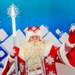 Каково это – работать главным Дедом Морозом Беларуси?