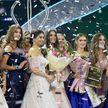 В Минске выбрали «Мисс Беларусь»: дефиле в купальниках, выход в вечерних платьях и все титулы конкурса (ФОТО)