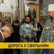 Экспедиция «Дорога к святыням» стартовала в Копыль
