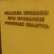 Академии управления при Президенте Беларуси – 30 лет: в чем ее уникальность и что рассказывают выпускники вуза?