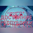 Большая премьера на ОНТ: цикл документальных фильмов о достижениях Беларуси «Достояние республики»