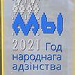 В Беларуси выбрали символ Года народного единства