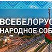 Лукашенко: Мы будем двигаться эволюционным путем. Главные тезисы ВНС-2021