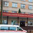Пациент «заминировал» больницу скорой помощи в Гомеле
