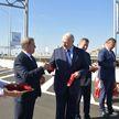 Лукашенко на торжественной церемонии открытия Западного обхода: Современный облик Бреста – повод для общей гордости