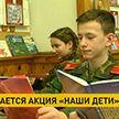 Акция «Наши дети»: в Витебске поздравления принимали воспитанники кадетского училища