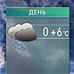 Прогноз погоды на 4 декабря