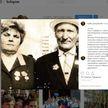 Хэштег: «Беларусь помнит». Какой след оставит 9 мая в соцсетях?