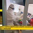ВОЗ: ситуация с коронавирусом в мире в ближайшие месяцы будет тяжёлой