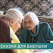 Кто «похитил» бабушку? 90-летняя пенсионерка может остаться без квартиры из-за договора ренты