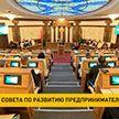 Принципы взаимодействия государства и бизнеса обсуждали в Минске