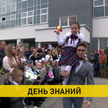 День знаний отмечает Беларусь