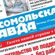 «Комсомольская правда в Беларуси» закрылась – это вызвало массу вопросов. Реакция Белорусского союза журналистов