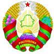 Изображение государственного герба Беларуси  усовершенствуют