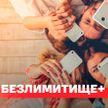«Безлимитище+»: МТС обновил легендарный тариф