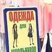 Комплекты школьной формы перед новым учебным годом стоят от 200 рублей и выше