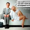 Прочтите это перед первым свиданием: психолог о способах знакомства с мужчиной, лайфхаках соблазнения и идеале красоты