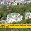 В Беларуси выберут лучший город, район и область для ведения бизнеса