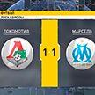 Московский «Локомотив» вничью сыграл с «Марселем» в первом туре футбольной Лиги Европы