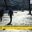В Беларуси из-за сильных морозов объявлен оранжевый уровень опасности