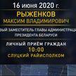 Первый заместитель главы Администрации Президента Максим Рыженков проведет выездной прием и прямую телефонную линию в Слуцком райисполкоме