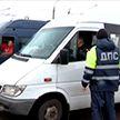 ГАИ усилила контроль за водителями маршруток в Витебской и Гомельской областях