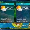 Прогноз погоды на 20 августа: объявлен оранжевый уровень опасности