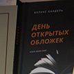 «Беларусь – открытая книга»: Минск готовится к открытию книжной выставки