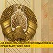 За ходом парламентских выборов в Беларуси будут наблюдать 20 представителей ПАСЕ