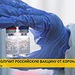 В Беларуси готовятся испытать российскую вакцину от коронавируса «Спутник V»