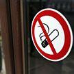 В Беларуси увеличится число мест, где нельзя будет курить