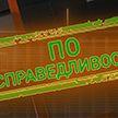 Истории белорусов, которым власти помогли решить проблемы с водой. Рубрика «По справедливости»
