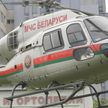 Мужчину с 50% ожогами тела доставили вертолетом из Гродно в Минск